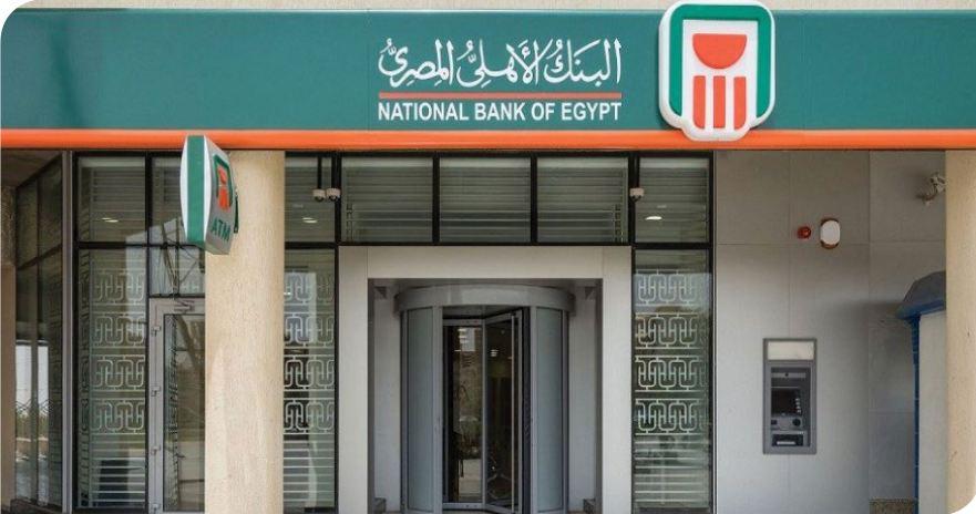 البنك الأهلي المصري يقدم 3 شهادات ادخار هي الأعلى عائد ا تعرف عليها أموال الغد
