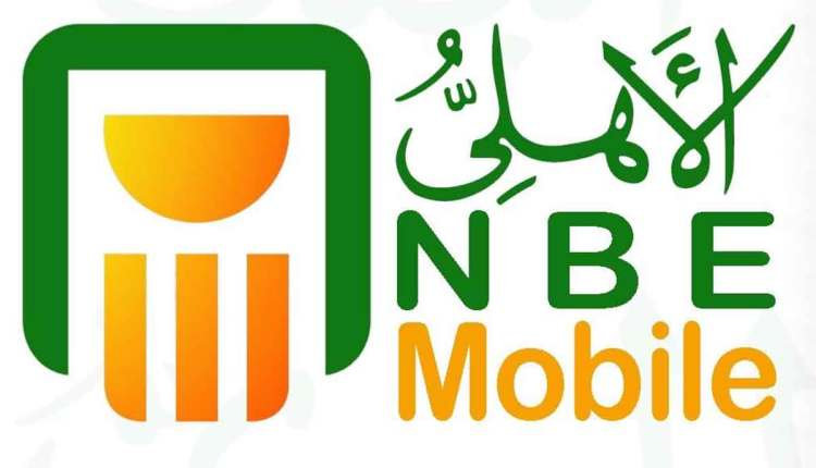 البنك الأهلي المصري خطوات الاشتراك في «الأهلي موبايل NBE Mobile» من المنزل