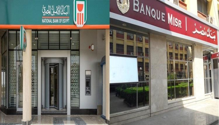 البنك الأهلي وبنك مصر