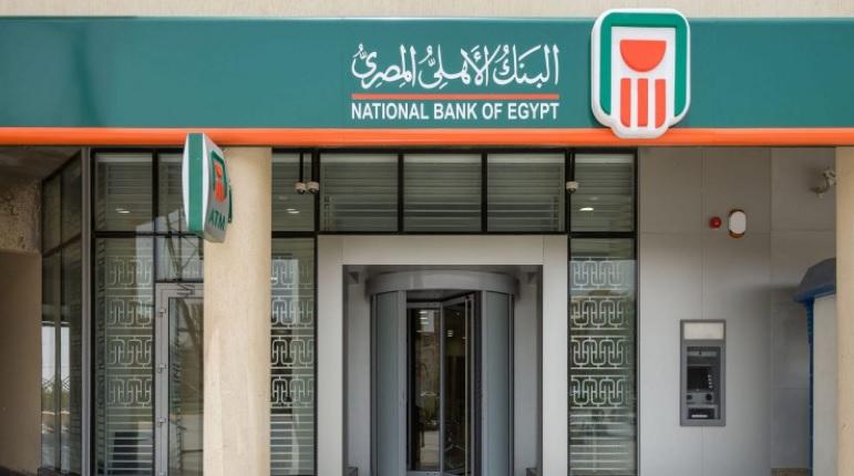 البنك الأهلي المصري يقدم الشهادة البلاتينية الربع سنوية الأعلى عائد في السوق