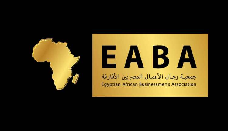 جمعية رجال الأعمال المصريين الأفارقة