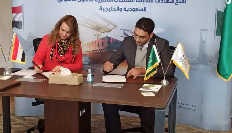 بروتوكول تعاون بين التصديري للصناعات الهندسية ومجموعة العربي