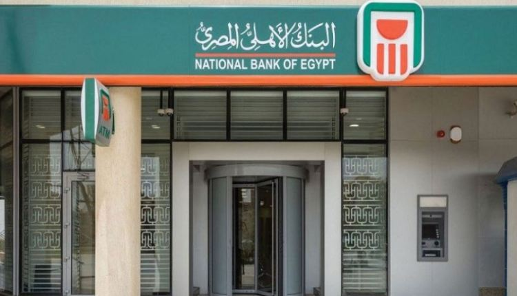 شهادات ادخار الشركات من البنك الأهلي