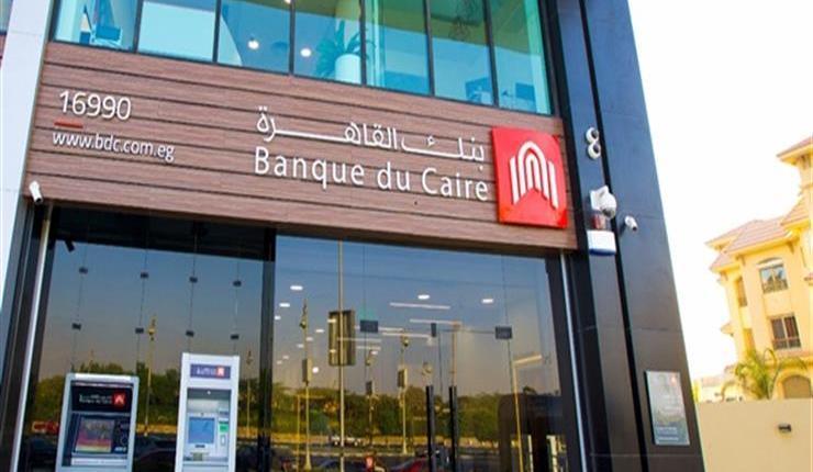 شهادات ادخار بنك القاهرة