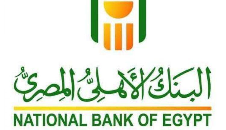 أسعار العملات اليوم وفق البنك الأهلى