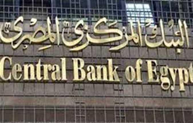 البنك المركزى وديعة كويتية