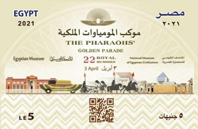 طوابع بريد تذكارية لتوثيق حدث نقل المومياوات الملكية