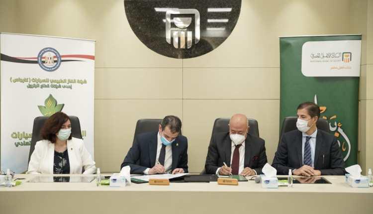 اتفاقية البنك الأهلى كارجاس