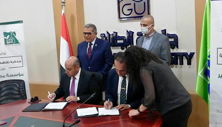 مصر الخير وجامعة الجلالة يتعاونان في مجالات التعليم الصحة والأنشطة التطوعية للطلاب