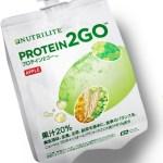 アムウェイ新製品プロテイン2GO:飲み方も簡単!