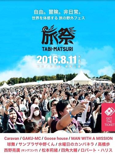 「旅祭2016」山崎拓巳×高橋歩のトークライブがみたい!