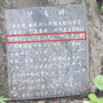沖縄でアムウェイのパワースポット発見?アムウェイネーチャー!?
