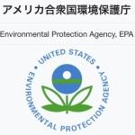アムウェイニュース速報!!!2017米国環境保護庁より受賞