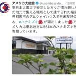 《アメリカ大使館のツイッター》でAmwayのホッコリニュースが話題!!