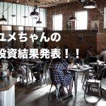 FIRE!?Amwayだけじゃなく初めての株投資!最初の譲渡益は○○○円?!