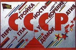 Perestroika Poster (1985)