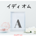 ants in your pantsの意味は? – Aから始まる英語イディオム6選