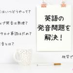 英語の発音の悩みを解決!「通じる英語発音」と発音に関する8つの質問と答え