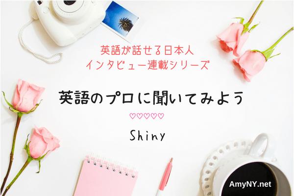 海外経験ゼロで英語を話せるようになったShinyさんにインタビュー