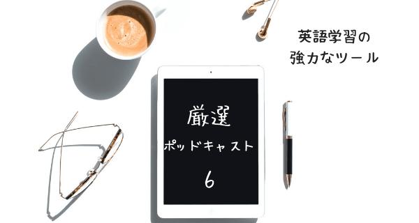 日本にいながら自然な英語を学ぶための英語学習者向け厳選ポッドキャスト6!