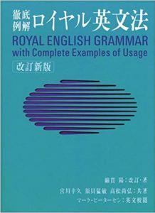 ロイヤル英文法―徹底例解