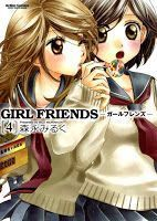 Girl-Friends-volume-04
