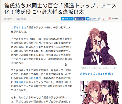 Anime netsuzou trap