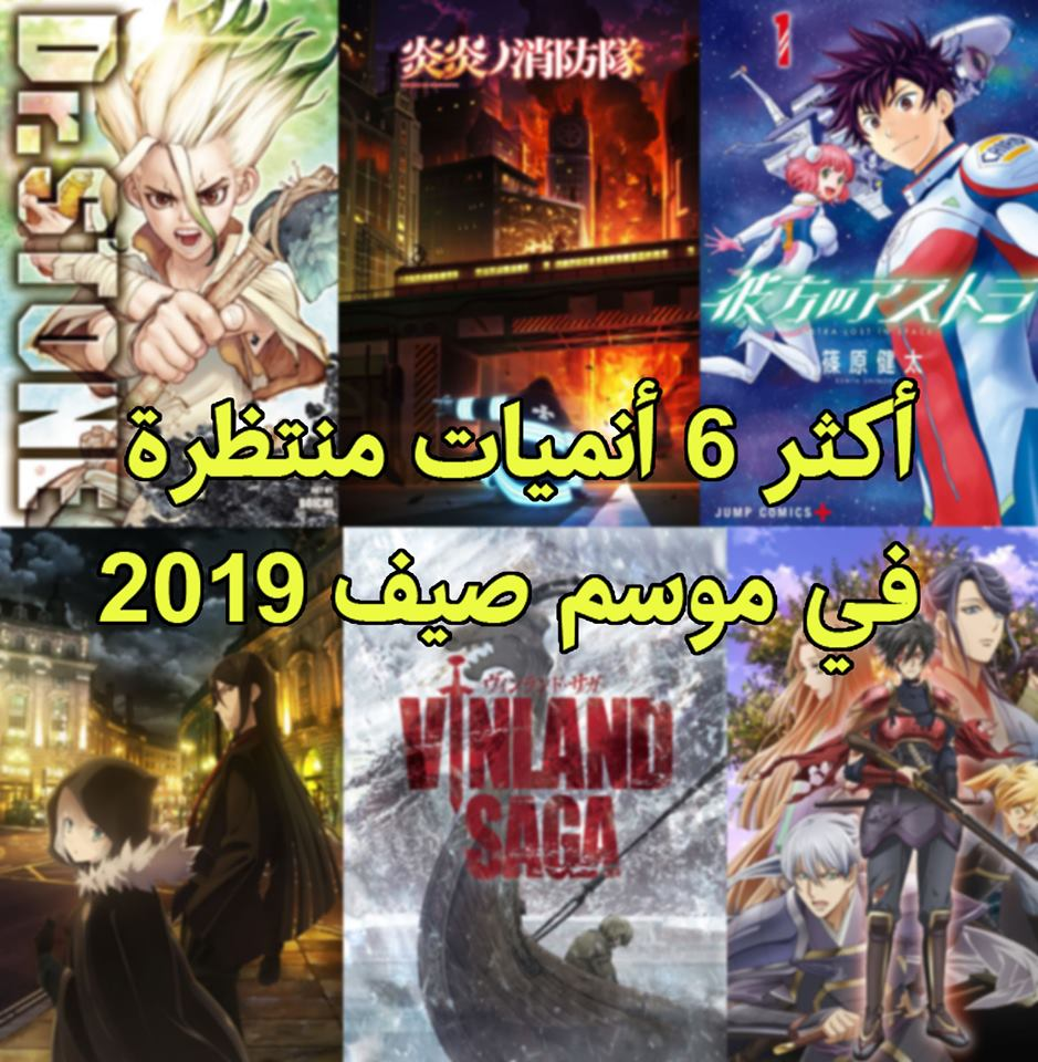 انميات خريف 2019