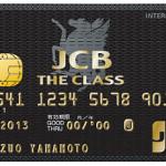 JCB THE CLASS JCBザ・クラス