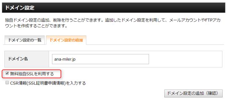 エックスサーバー ドメイン設定の追加