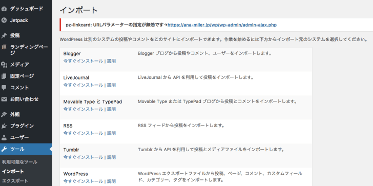 WordPressではてなブログの記事をインポート