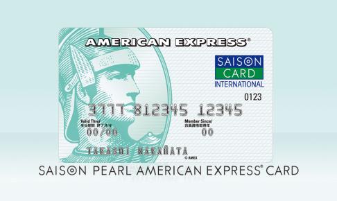 セゾンパール・アメリカンエキスプレス・カード