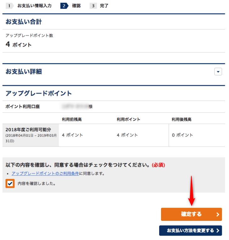 ANA当日アップグレードの支払い詳細画面