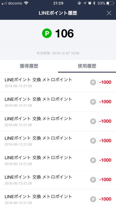 LINEポイント交換履歴