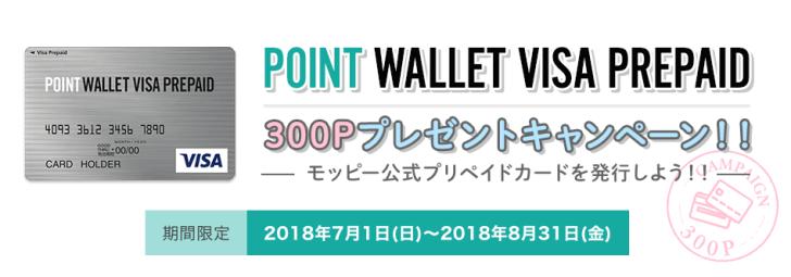 POINT WALLET VISA PREPAID新規発行キャンペーン