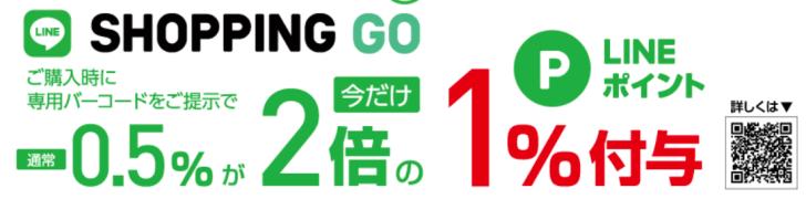 SHOPPING GOでLINEポイント1%