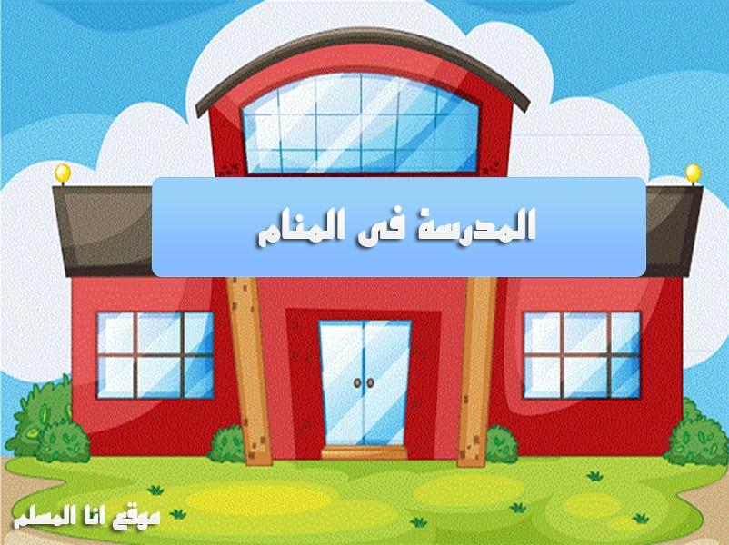 رؤية المدرسة في المنام انا المسلم