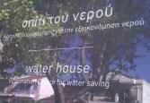 Σπίτι του Νερού (2)