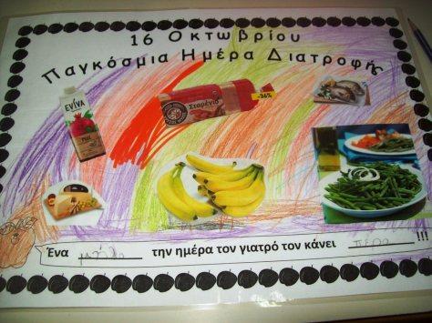 Παγκόσμια Ημέρα Υγιεινής Διατροφής - Αναγέννηση ΙΚΕ