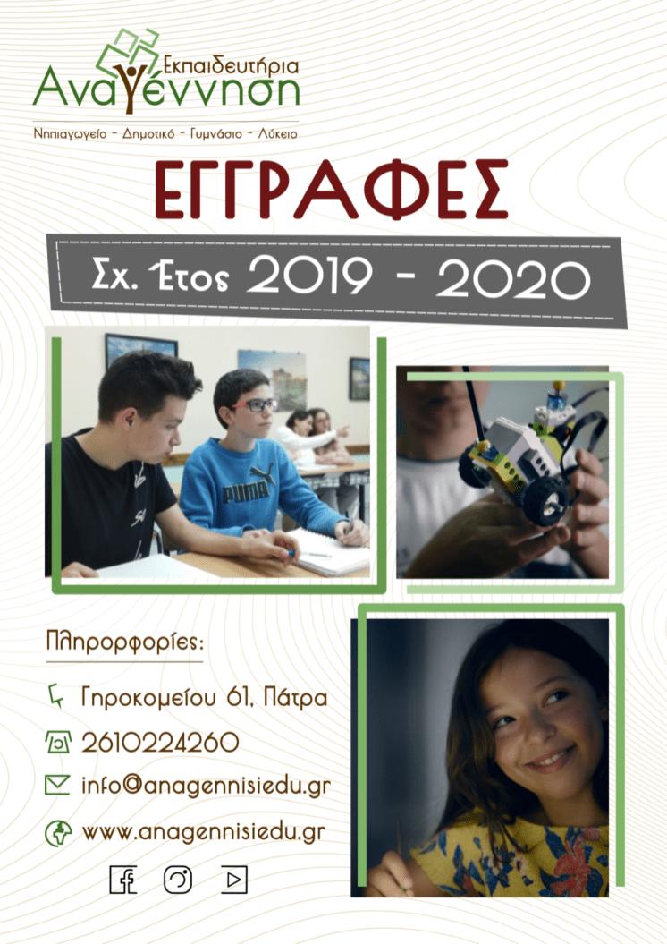ΕΓΓΡΑΦΕΣ 2019 10