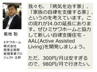 ミサワホーム、菊地さんのコメント