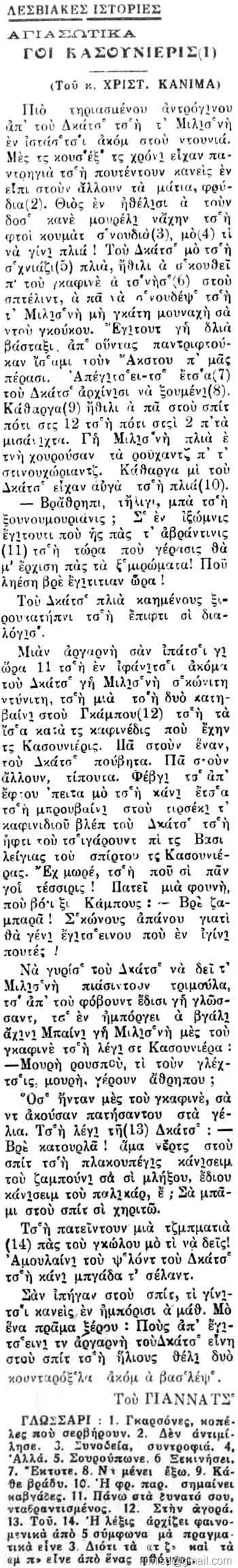 trivolos_19331117_kasounieris-ΑΓΙΑΣΟΣ,ΓΙΑΝΝΑΤΣ,ΚΑΝΙΜΑΣ,ΚΑΦΕΝΕΙΟ,ΤΡΙΒΟΛΟΣ