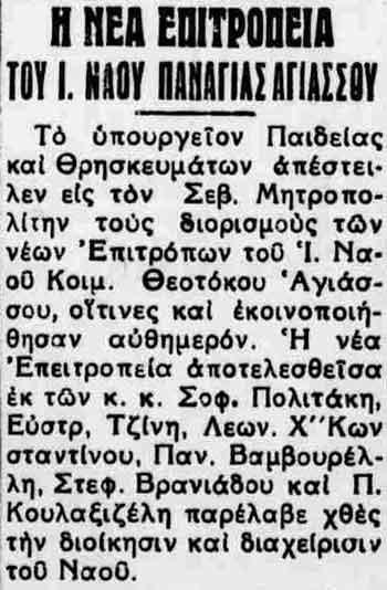 dimokratis_19360228_epitropeia