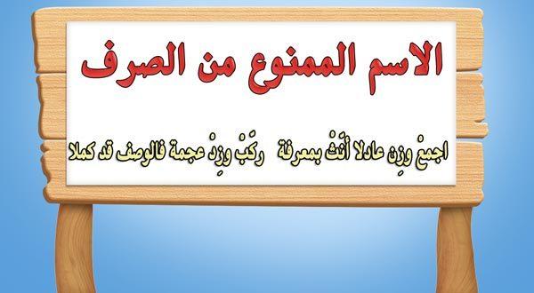 بحث عن الممنوع من الصرف في اللغة العربية تعريف إعراب