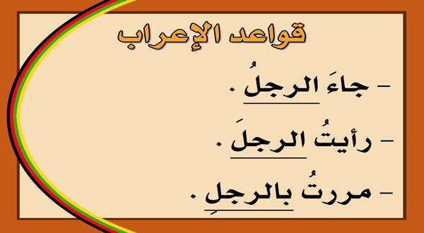 بحث عن الإعراب في اللغة العربية قواعد أنواع أمثلة