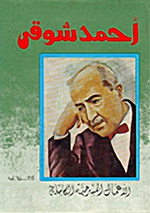 بحث و نبذة عن حياة الشاعر أحمد شوقي أمير الشعراء ومتنبي