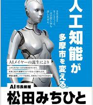Robot AI didaftarkan jadi Calon Wali Kota