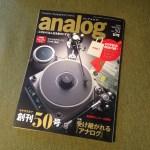 「季刊アナログ」今月号Vol.50に掲載されました