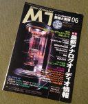 MJ無線と実験2017年6月号にKOI-OTOが掲載されました!