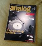 「季刊アナログvol.58」に大吟醸リード掲載されました!